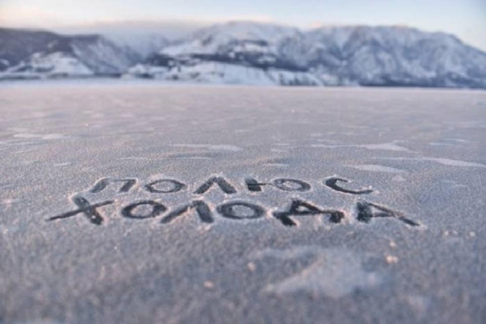 Имена тех, кто зафиксируют самую низкую температуру войдут в научные справочники.