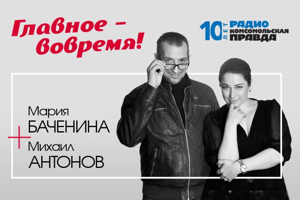 Михаил Антонов и Мария Баченина обсуждают с экспертами и слушателями главные темы дня.