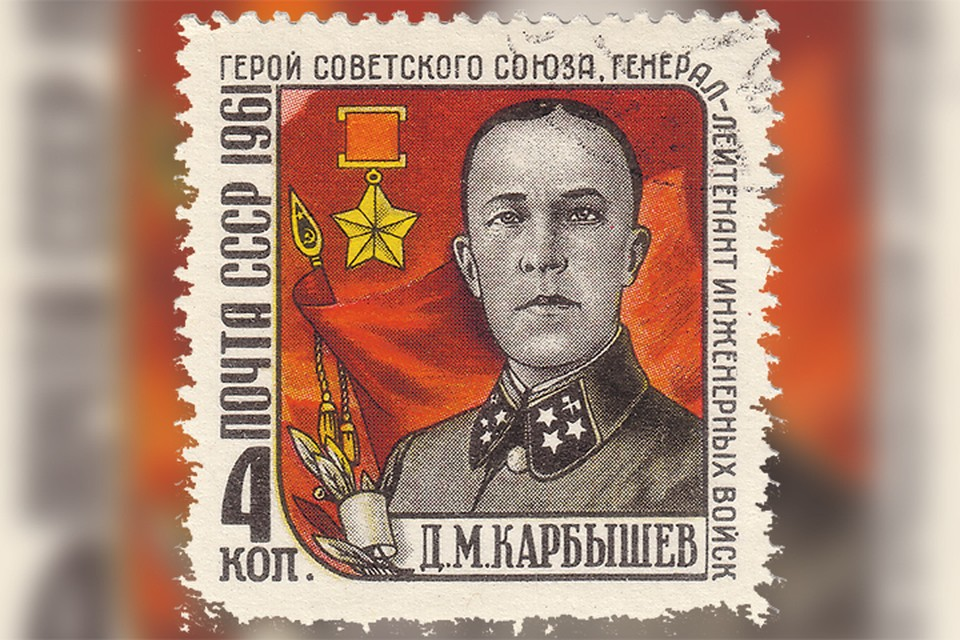 В год полета Гагарина вышла почтовая марка, посвященная Карбышеву. Фото: wikimedia.org