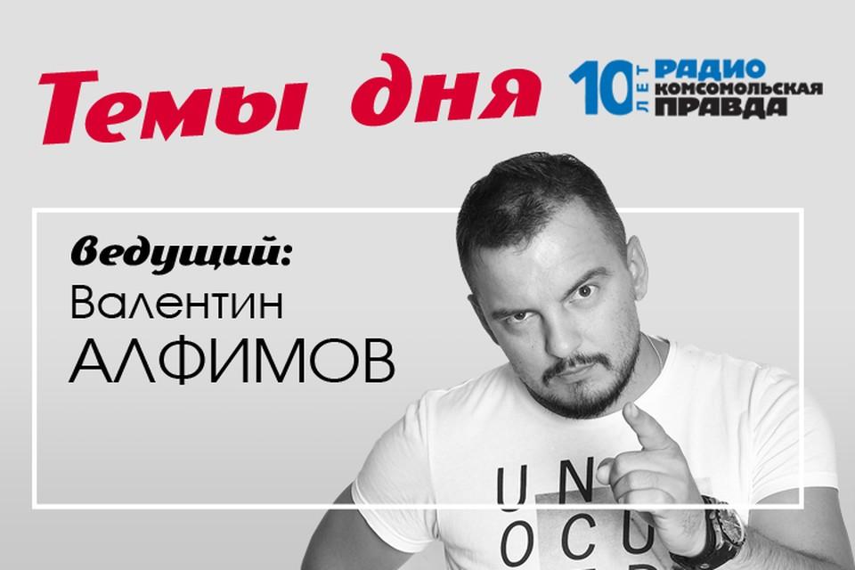 Валентин Алфимов рассказывает, что из себя представляет новое правительство.