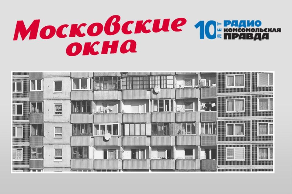 Михаил Антонов и Анастасия Варданян рассказывают о главных новостях, которые обсуждает вся столица.