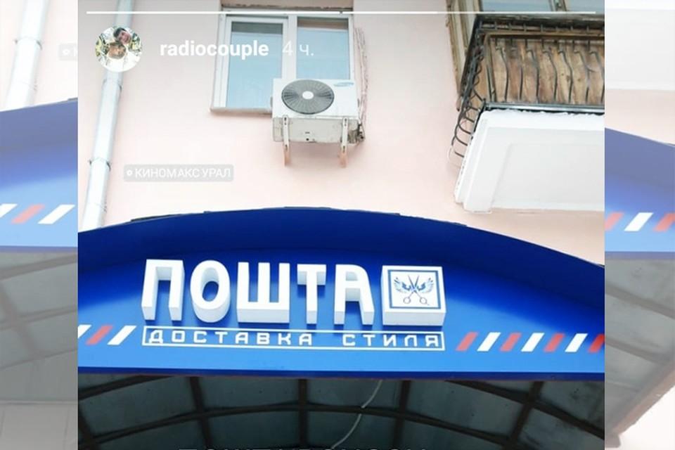 """В Челябинске появилась """"Пошта"""". Фото: @radiocouple"""