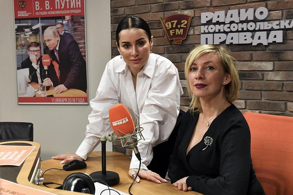 Спикер МИД РФ Мария Захарова пообщалась с ведущей Радио «Комсомольская Правда» Тиной Канделаки