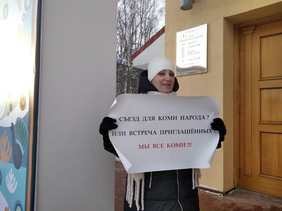 Активисты стояли с плакатами
