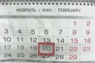 20.02.2020 - нумеролог о красивой дате: управляйте окружающими и не отказывайте себе ни в чем