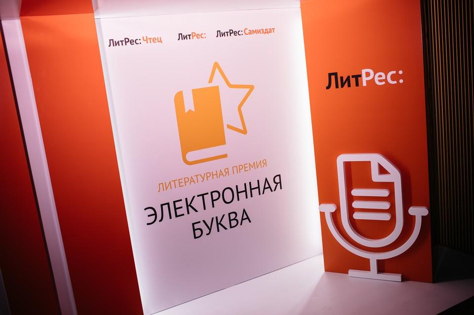 Группа компаний «ЛитРес» объявляет о старте приема заявок на участие в новом сезоне премии «Электронная буква». Фото предоставлено пресс-службой ЛитРес