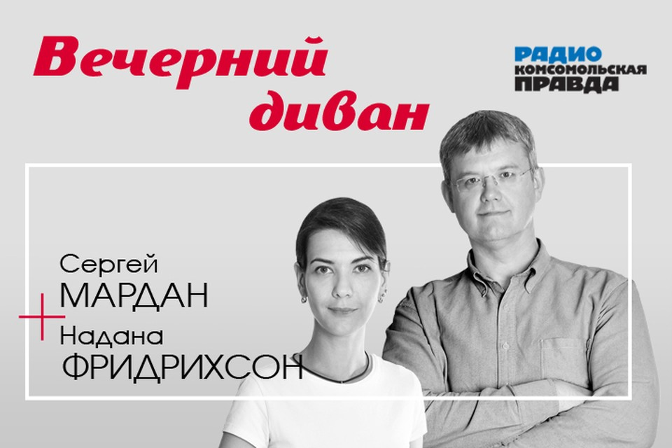 Сергей Мардан и Надана Фридрихсон обсуждают главную тему дня.