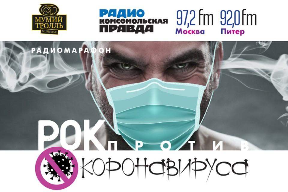 Музыка и хорошее настроение: марафон Радио «Комсомольская правда» побеждает любые страхи