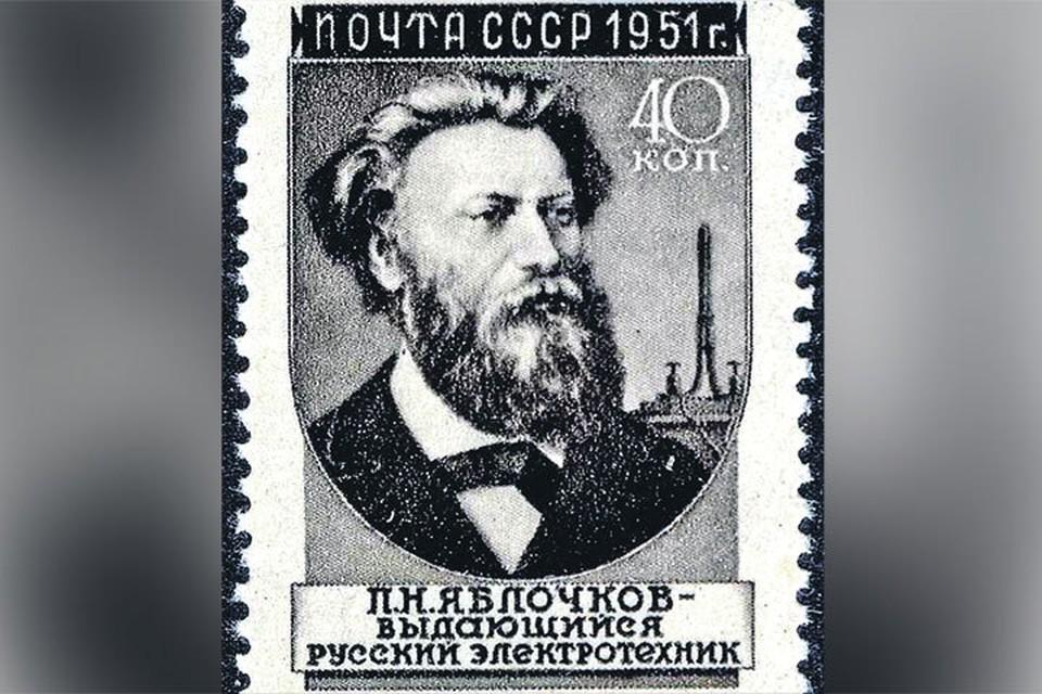 Российский приоритет Яблочкова в советские времена отметили почтовой маркой. Фото: wikimedia.org