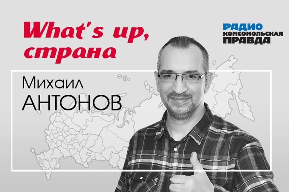 Михаил Антонов обсуждает с экспертами и журналистами «Комсомольской правды» главные темы дня.
