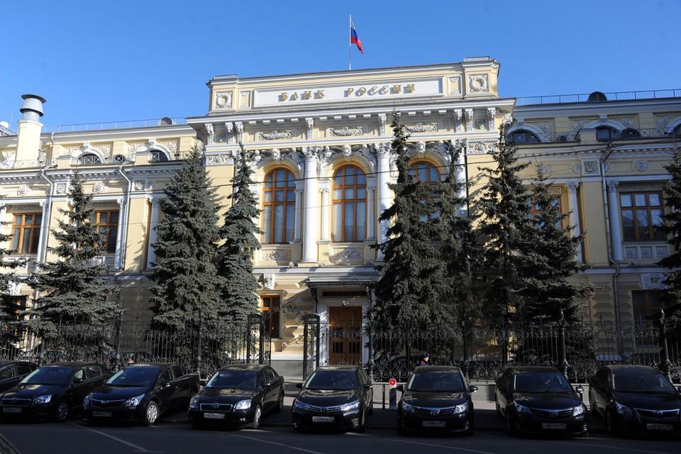 Центробанк озвучил дополнительные меры по поддержке граждан и бизнеса