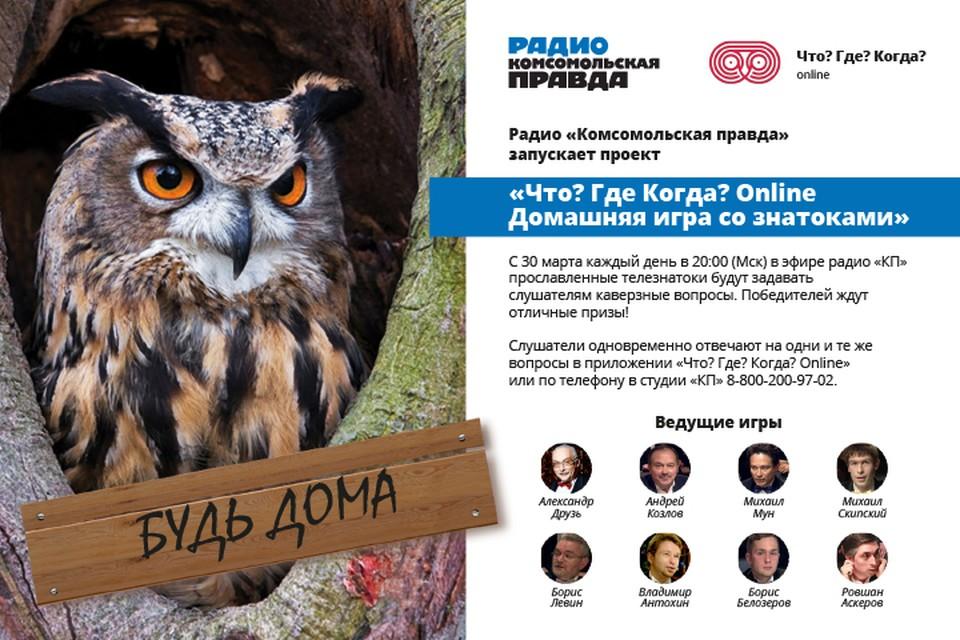 Присоединяйтесь к «Что? Где? Когда?» в прямом эфире Радио «Комсомольская правда