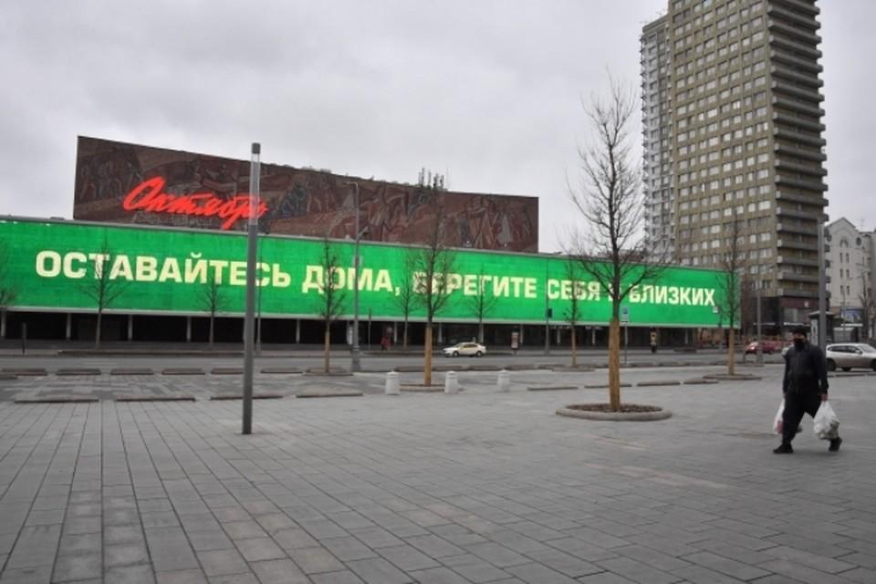 В России до 30 апреля действует режим самоизоляции