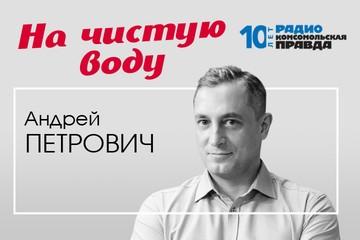 Андрей Петрович: Выживут только люди с сильным иммунитетом