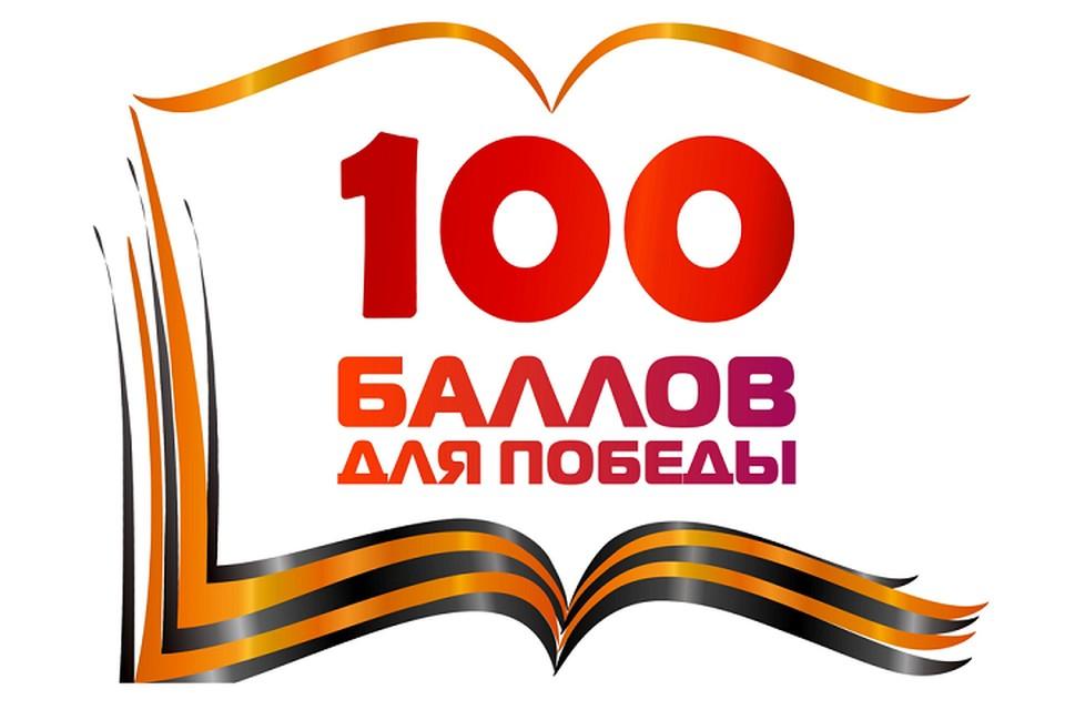 На Ямале стартовала Всероссийская акция «100 баллов для победы» Фото: yanao.ru
