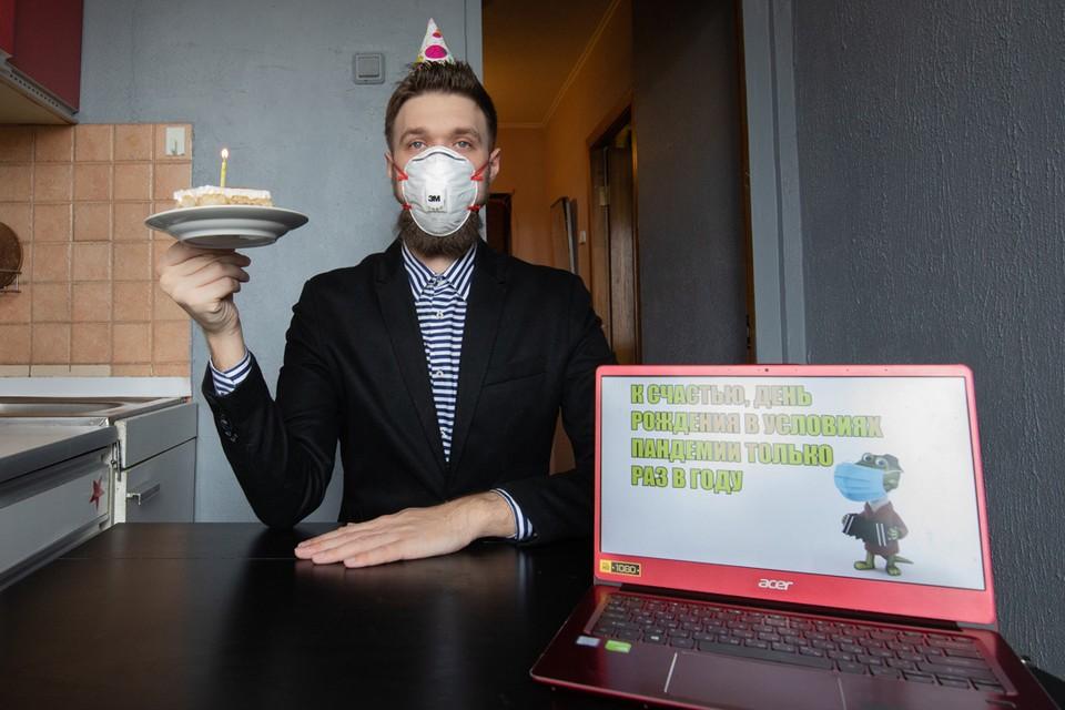 """Журналист """"КП"""" Андрей Абрамов отметил день рождения в режиме карантина."""
