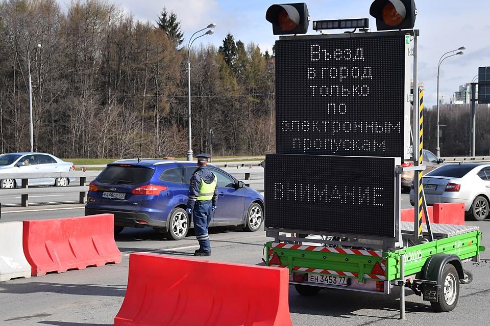 За последние три дня в Московской области выдали 2,3 миллиона цифровых пропусков