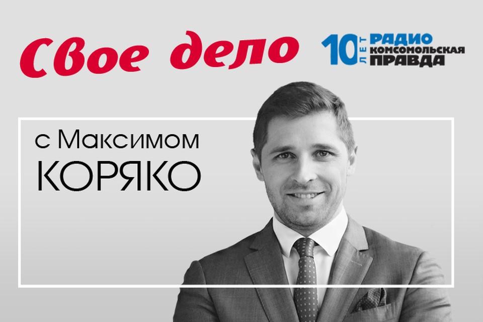 Максим Коряко дает практические советы начинающим (и не только) предпринимателям