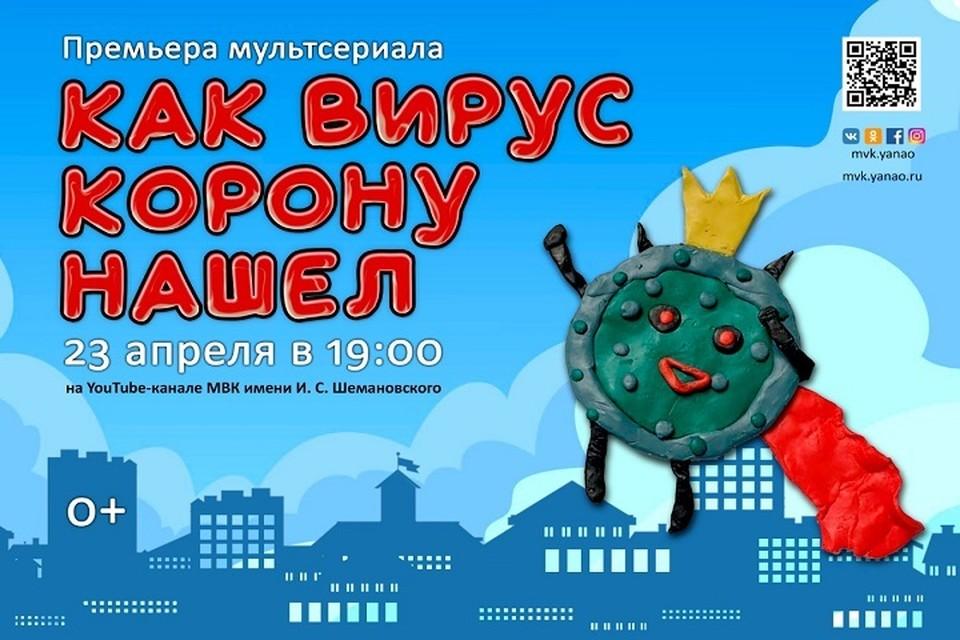 На Ямале сняли мультфильм «Как вирус корону нашел» Фото: МВК имени И.Шемановского