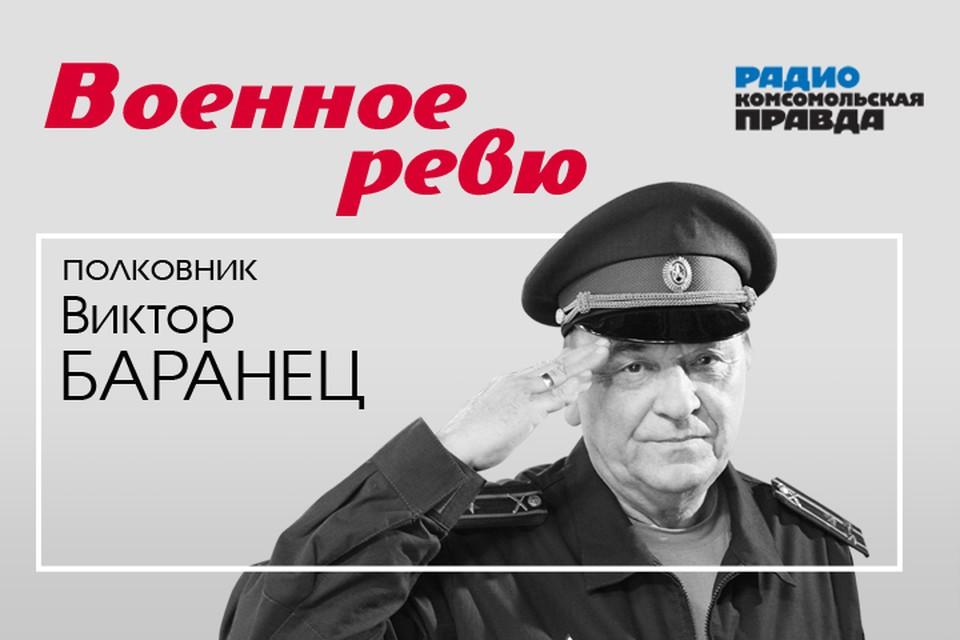 Полковники Виктор Баранец и Михаил Тимошенко рассуждают об этом в подкасте «Военное ревю» Радио «Комсомольская правда». А также отвечают на все армейские вопросы