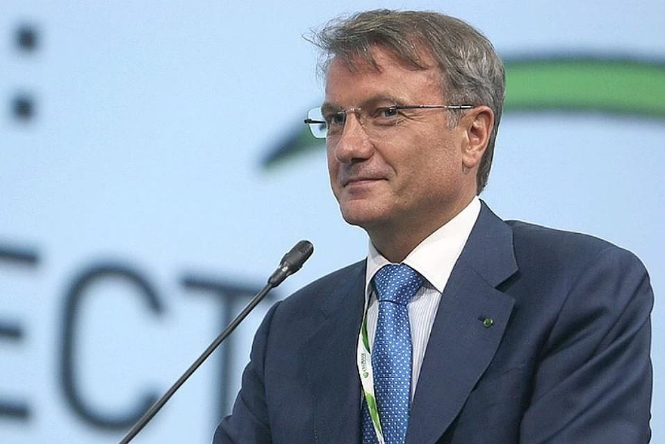Греф: банки пострадали на 160 млрд. рублей...Наверняка будут денег просить