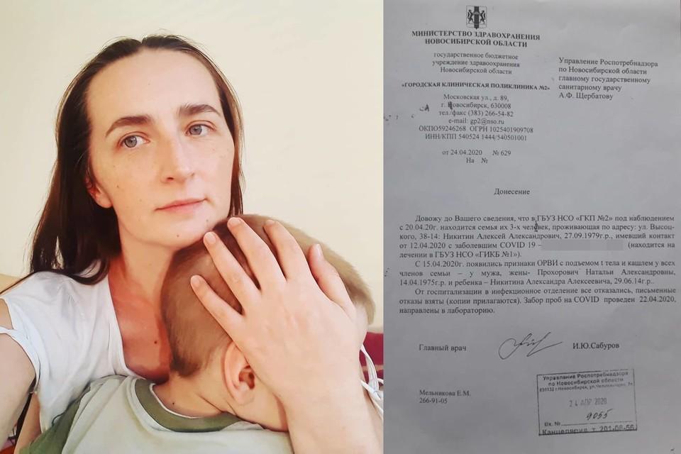 Наталью Прохорович и ее 5-летнего сына госпитализировали в инфекционную больницу по суду. Фото: личный архив.