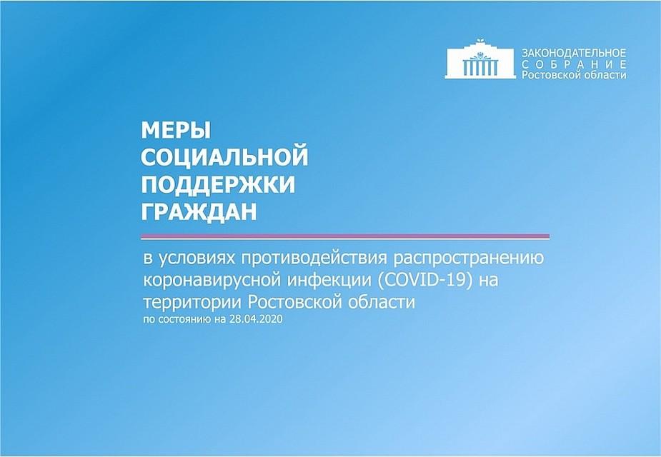 В полезном справочнике можно быстро найти все меры поддержки граждан в период коронавирусной пандемии. Фото: zsro.ru
