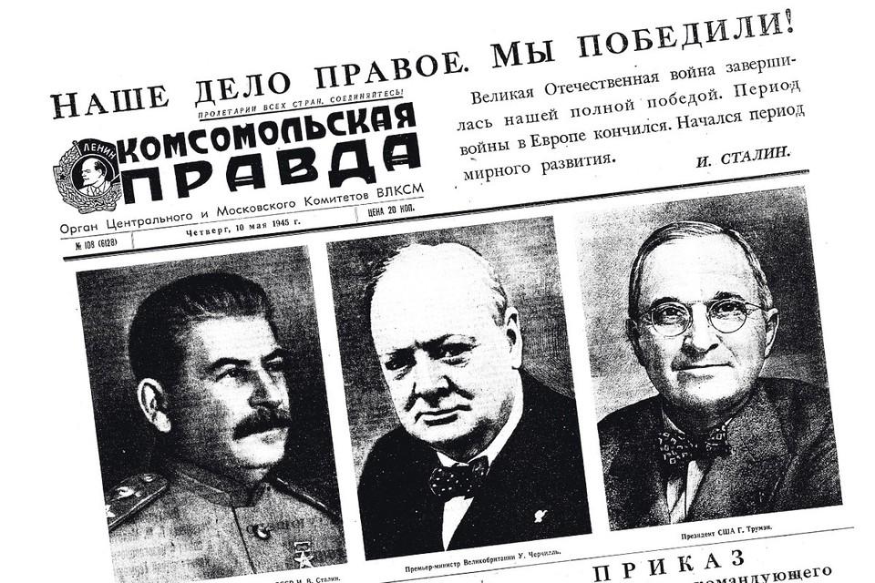 """Фрагмент выпуска """"Комсомольской правды"""" от 10 мая 1945 г."""