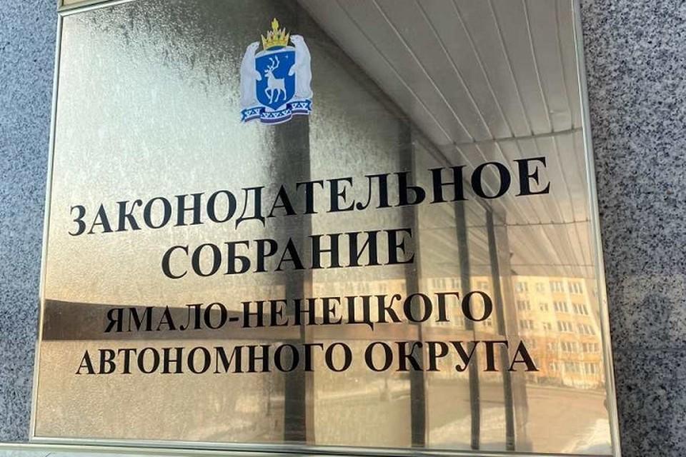 Парламент ЯНАО в режиме ВКС рассмотрит исполнение бюджета Фото: zsyanao.ru