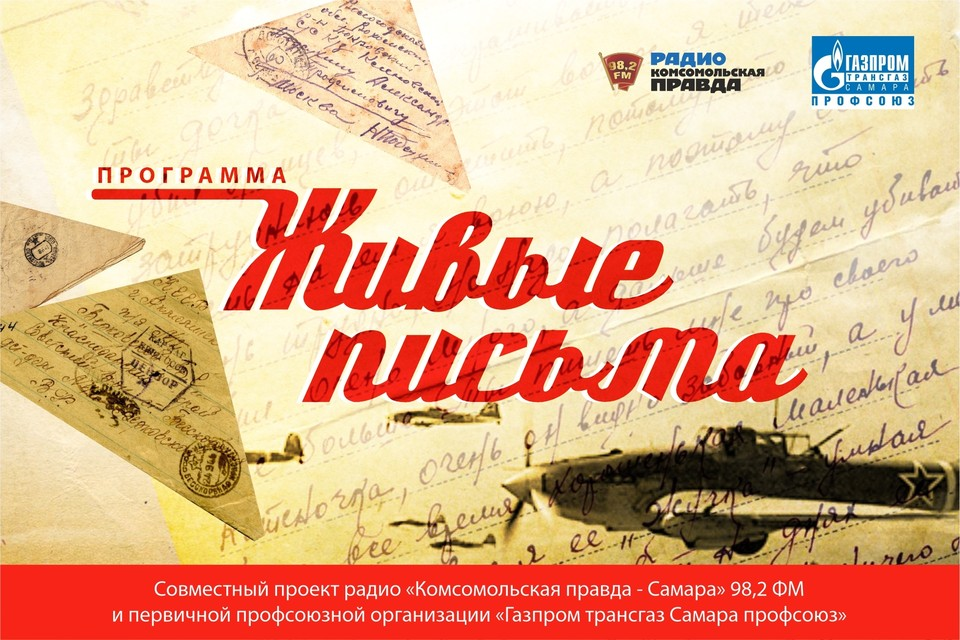 """Совместный проект радио """"Комсомольская правда - Самара"""" и первичной профсоюзной организации «Газпром трансгаз Самара профсоюз»"""