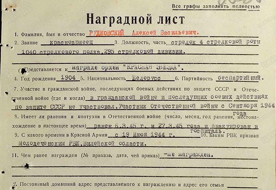 Алексей Рудковский был награжден орденом Красной Звезды. Фото: личный архив.