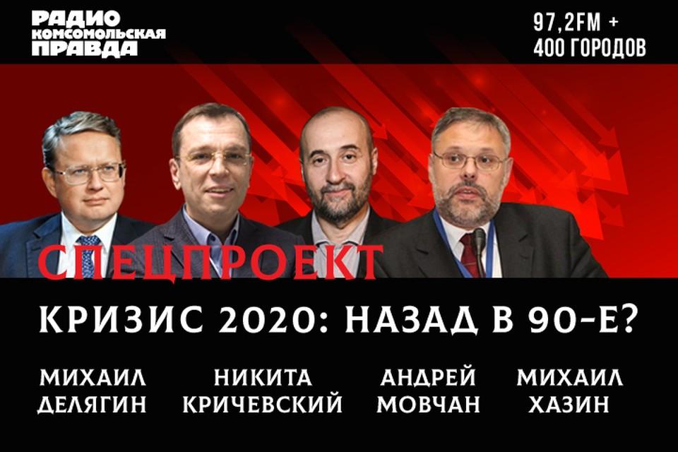 «Назад в 90-е»: Хазин, Мовчан, Кричевский, Делягин рассуждают, как выйти из кризиса