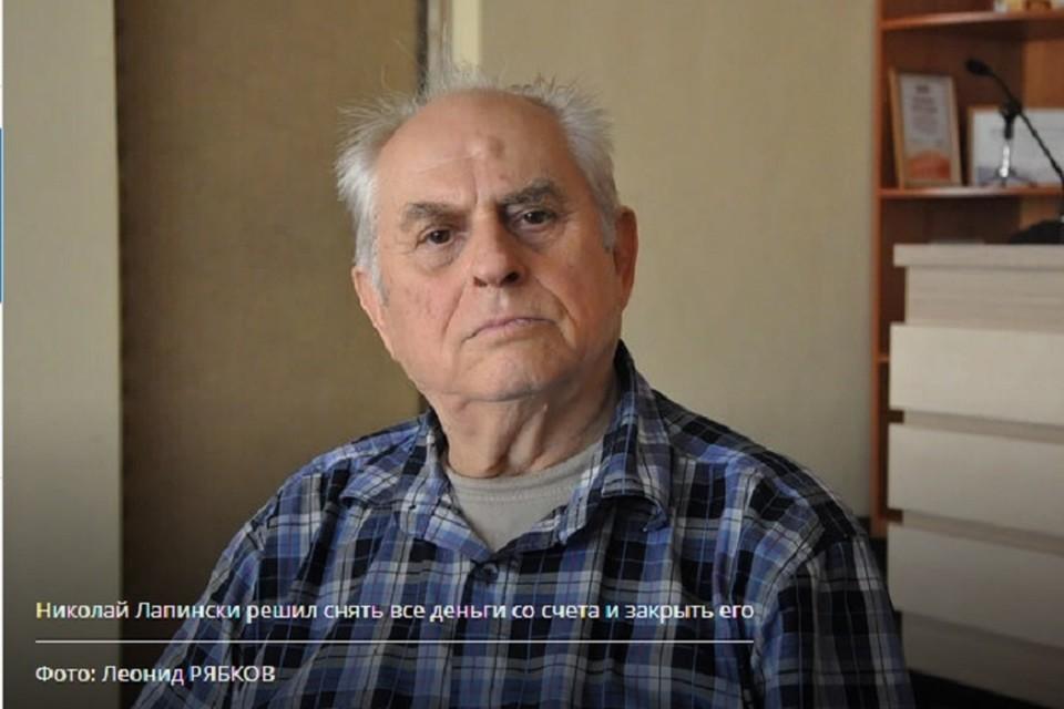 Николай Лапински надеется вернуть свои деньги.