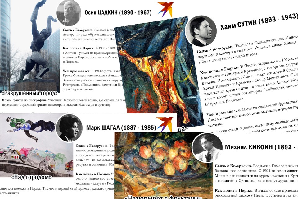 """""""Комсомолка"""" собрала информацию о художниках Парижской школы в форме удобных карточек."""