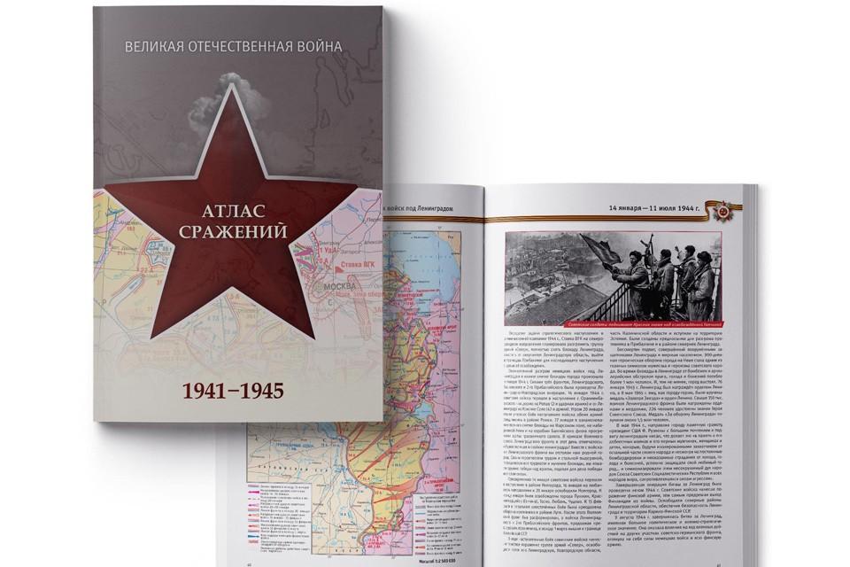 К 75-летию Победы Роскартография выпустила атлас сражений Великой Отечественной войны.