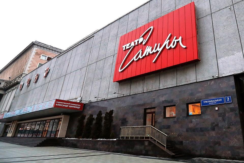 Здание Театра сатиры на Триумфальной площади в Москве. Фото: Артем Геодакян/ТАСС