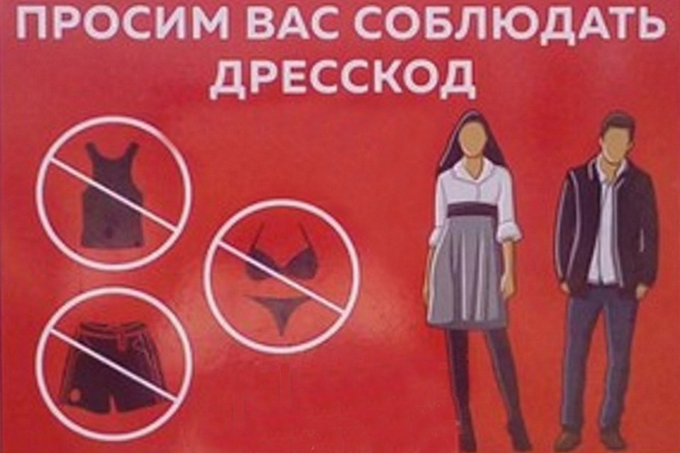 Знак, рекомендующий туристам воздержаться от «аморального» облика