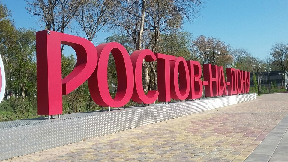 Ростов за 4,5 миллиона украсят ко Дню города
