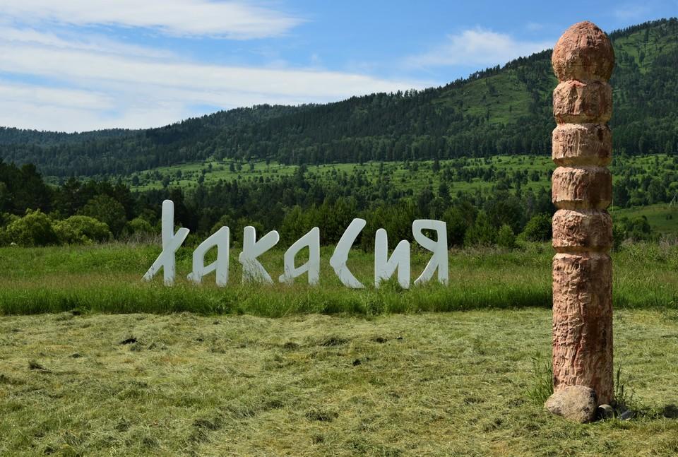 Фонд Росконгресс и Министерство экономического развития Республики Хакасия подписали соглашение о сотрудничестве в сфере туризма. Фото: предоставлено фондом Росконгресс