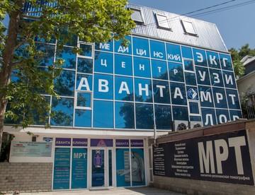 Медицинский центр «Аванта» в Севастополе: Комплексное обследование всей семьи без очередей по доступным ценам
