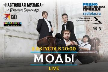 Живой концерт в прямом эфире. Группа «Моды»