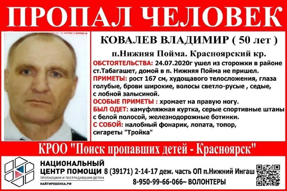 Владимир Ковалев так и не дошел до своего дома Фото: Поиск пропавших детей - Красноярск