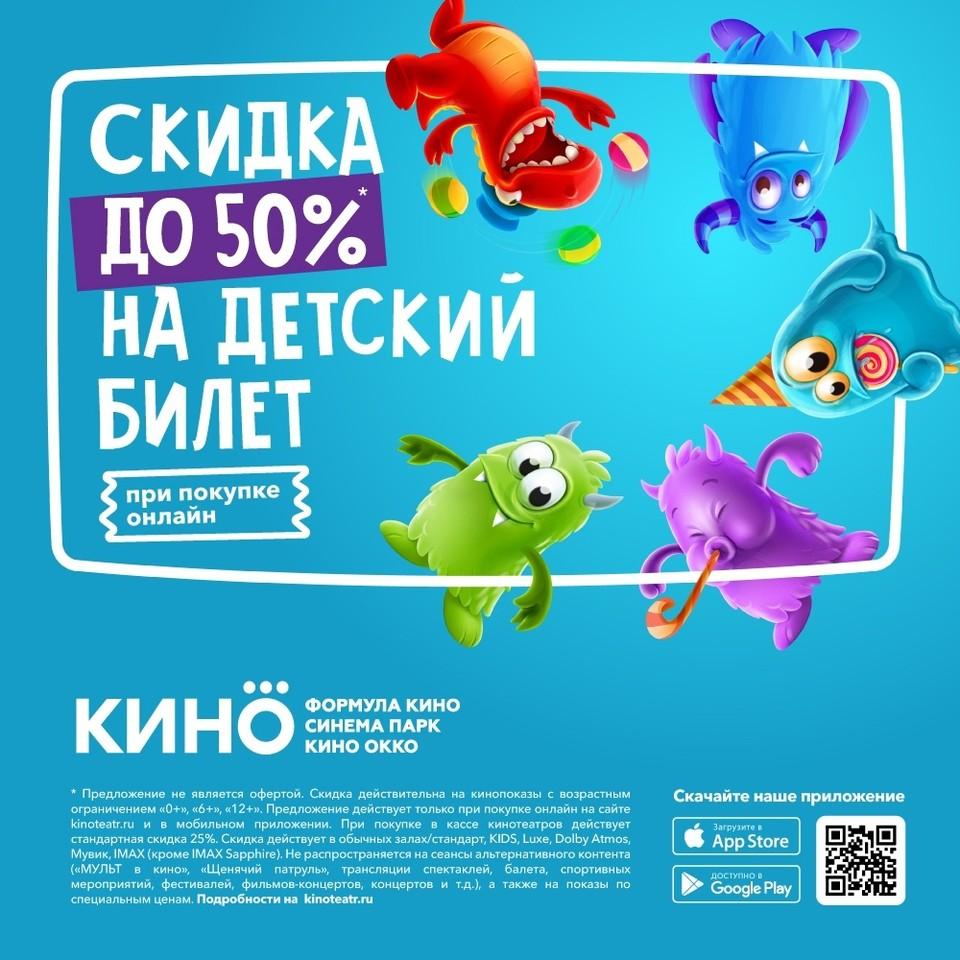 Кинотеатр «Формула кино» предлагает детские билеты со скидкой 50%.