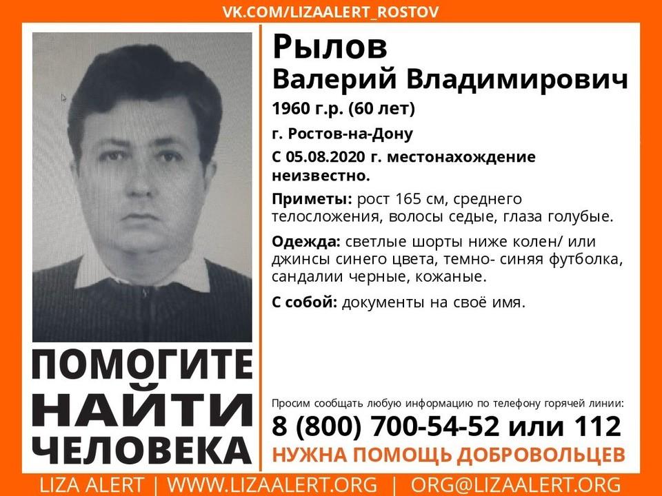 """В Ростовской области ищут 60-летнего мужчину, который пропал неделю назад. Фото: """"Лиза Алерт Юг""""."""