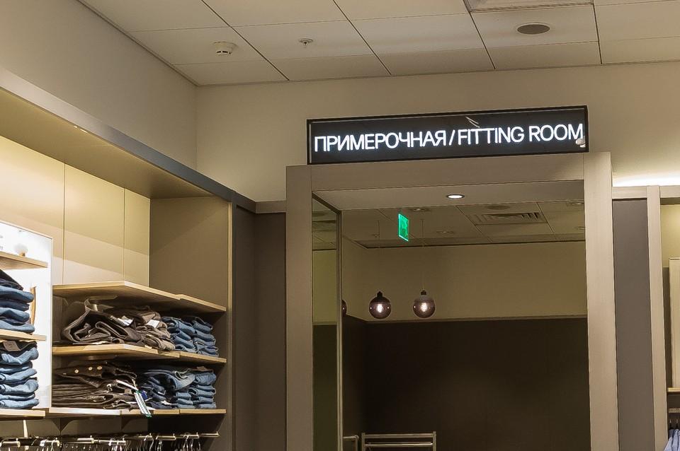 Камера в кабинке для переодевания возмутила петербуржцев.