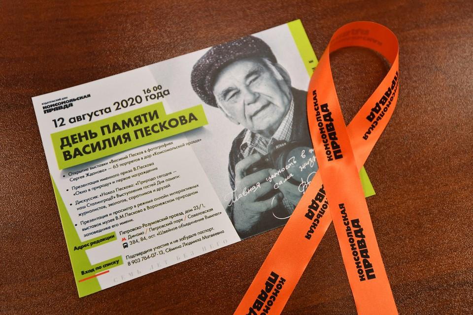 В редакционной галерее открылась выставка портретов «Василий Песков в фотографиях Сергея Жданова», приуроченная ко дню памяти легендарного журналиста «Комсомольской правды»
