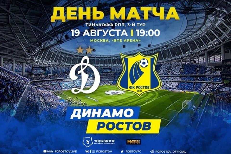 Игра пройдет на «ВТБ Арене» в Москве. Фото: пресс-служба ФК «Ростов».