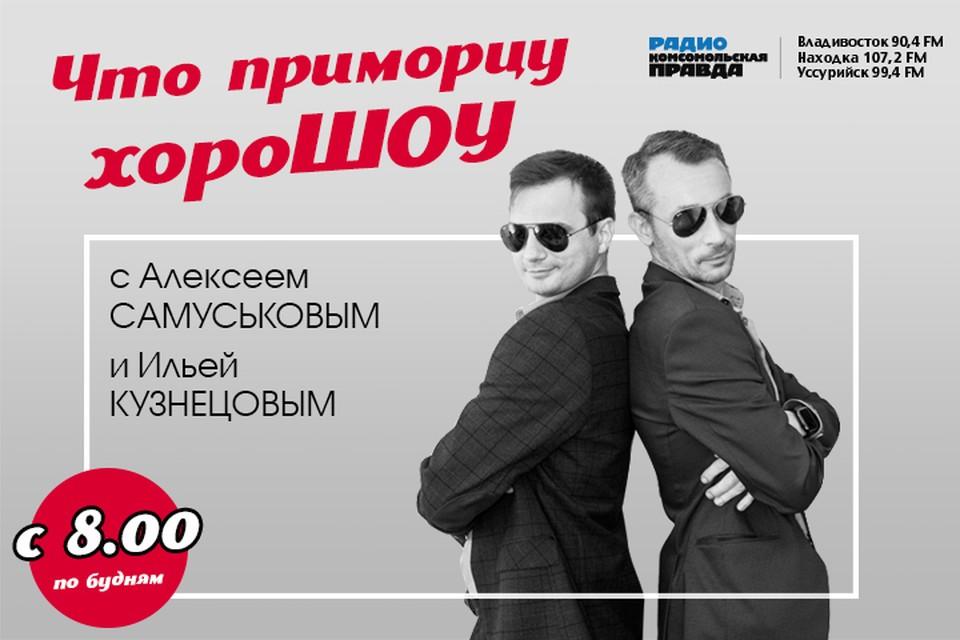 """Итоги прошедшей недели на радио """"Комсомольская правда"""""""