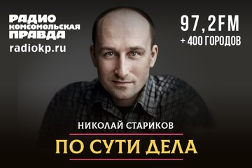 Николай Стариков: Похищение членов Координационного совета оппозиции может оказаться провокацией тех, кто пытается развалить Белоруссию