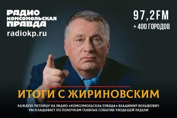 Владимир Жириновский: Если Белоруссия останется без России, ее проглотит Запад